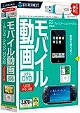 モバイル動画 プラスDVD (iPod・PSP対応版) USBメモリ版