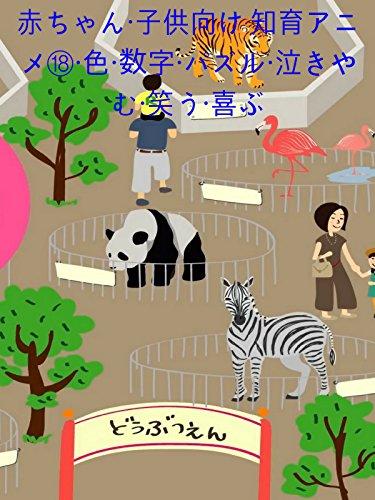 赤ちゃん・子供向け 知育アニメ18・色・数字・パズル・泣きやむ・笑う・喜ぶ