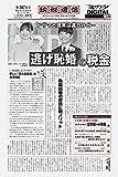 納税通信(2021年05月31日付)3674号[新聞] (週刊)