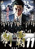 制覇11[DVD]