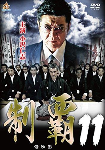 制覇11 [DVD]