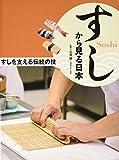 すしから見る日本 すしを支える伝統の技