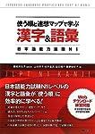 使う順と連想マップで学ぶ漢字&語彙―日本語能力試験N1