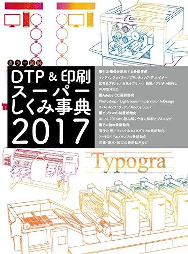 カラー図解 DTP&印刷スーパーしくみ事典 2017