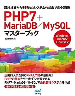 [永田 順伸]のPHP7+MariaDB/MySQLマスターブック