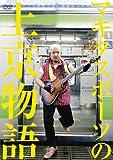 マキタスポーツの上京物語[DVD]