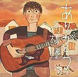 【早期購入特典あり】ありがとう(期間生産限定盤) (CD+DVD) (高橋優・オリジナルスリーブケース付き)