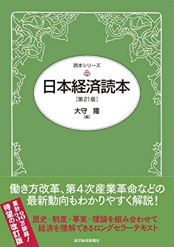 日本経済読本(第21版) (読本シリーズ)