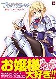 プリンセスラバー!ビジュアルファンブック (MAXムツク PUSH Selected)