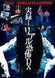 実録!リアル恐怖DX[DVD]