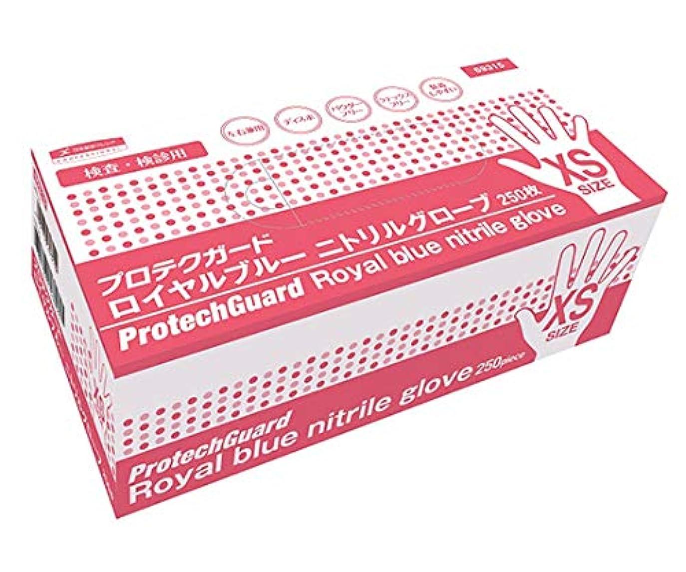 ライバルワードローブアクチュエータクレシア プロテクガード ロイヤルブルーニトリルグローブ XS 250枚×10箱