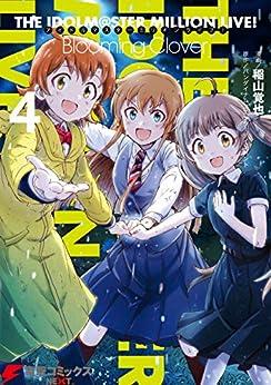 [稲山覚也xバンダイナムコエンターテインメント] アイドルマスター ミリオンライブ! Blooming Clover 第01-04巻