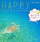 2019うみまーるミニムーンカレンダー `Happy−のんびりゆったりウミガメ日和' (月の満ち欠け)