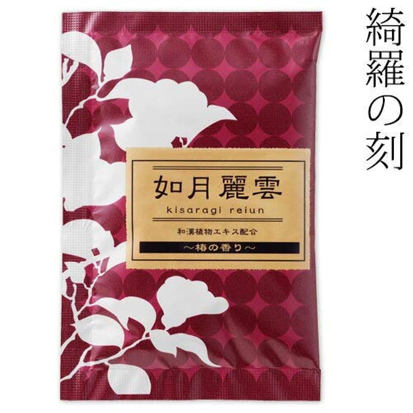 ビデオそして闇入浴剤綺羅の刻椿の香り如月麗雲1包石川県のお風呂グッズBath additive, Ishikawa craft