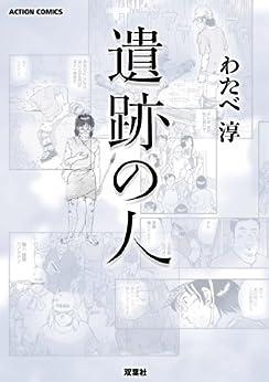 [わたべ淳]の遺跡の人 (アクションコミックス)