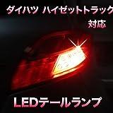 LEDテール&ストップ ダイハツ ハイゼットトラック対応 2点セット