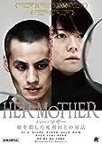 HER MOTHER ハー・マザー 娘を殺した死刑囚との対話[DVD]