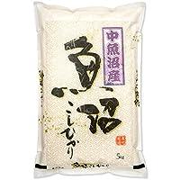 新潟県産 中魚沼産コシヒカリ 白米 5kg 平成30年産