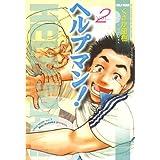 ヘルプマン!(2) (イブニングコミックス)