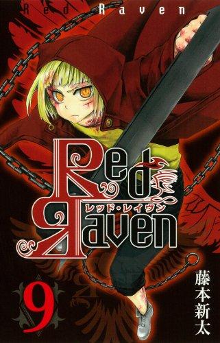 Red Raven (9)(完) (ガンガンコミックス)の詳細を見る