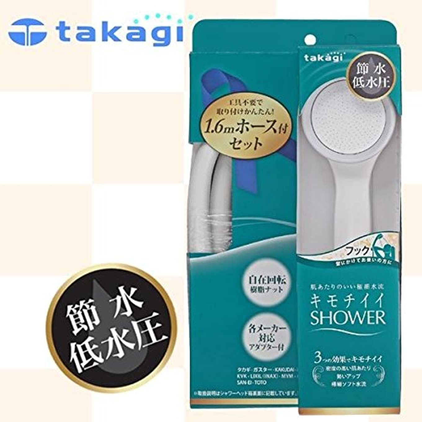 不健全装置takagi タカギ 浴室用シャワーヘッド キモチイイシャワーホースセットWT フックタイプ【同梱?代引不可】
