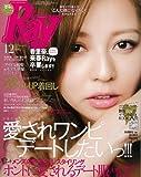 Ray (レイ) 2013年 12月号 [雑誌]
