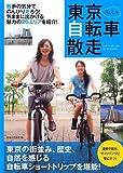 東京ぶらり自転車散走
