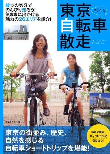 東京ぶらり自転車散走の詳細を見る