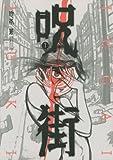 呪街(1) (アフタヌーンコミックス)