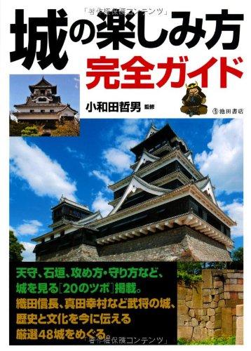城の楽しみ方完全ガイド (池田書店の趣味完全ガイドシリーズ)の詳細を見る