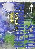 グロリアス・デイズ ~終わりなきサッカー人生 (SHUEISHA PB SERIES)