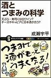 酒とつまみの科学 天ぷら・寿司には白ワイン?チーズやキャビアに日本酒が合う? (サイエンス・アイ新書)