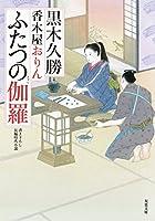 ふたつの伽羅-香木屋おりん(3) (双葉文庫)