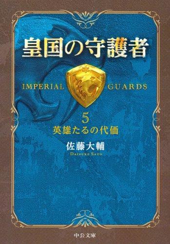 皇国の守護者5 - 英雄たるの代価 (中公文庫)の詳細を見る