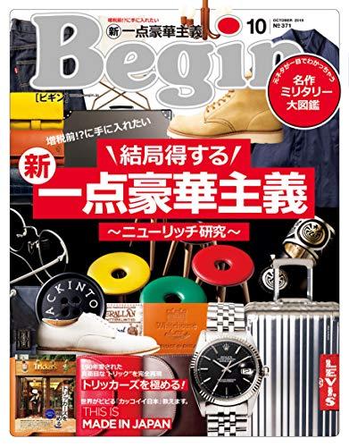 Begin (ビギン) 2019年 10月号 [雑誌]