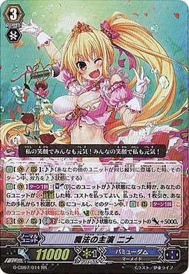 カードファイト!! ヴァンガードG/クランブースター第7弾/G-CB07/014 魔法の主演 ニナ RR
