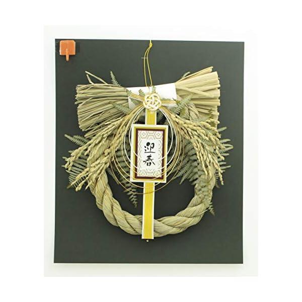 山一商店 しめ縄 21×24cm 正月飾り 国...の紹介画像4