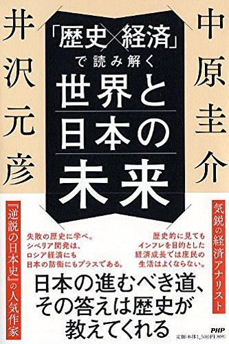 [画像:「歴史×経済」で読み解く世界と日本の未来]