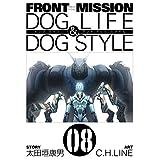 FRONT MISSION DOG LIFE & DOG STYLE 8巻 (デジタル版ヤングガンガンコミックス)