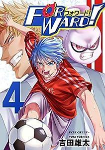 Forward!-フォワード!- 世界一のサッカー選手に憑依されたので、とりあえずサッカーやってみる。(4) (サイコミ×裏少年サンデーコミックス)