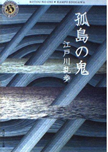 孤島の鬼 (角川ホラー文庫)の詳細を見る