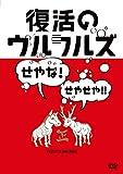 復活のウルフルズ~せやな!せやせや!!~ヤッサ!!&ONE MIND[DVD]