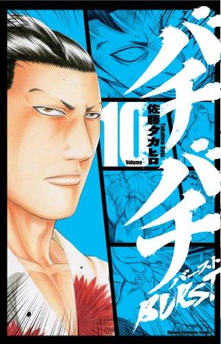 バチバチBURST 10 (少年チャンピオン・コミックス)の詳細を見る