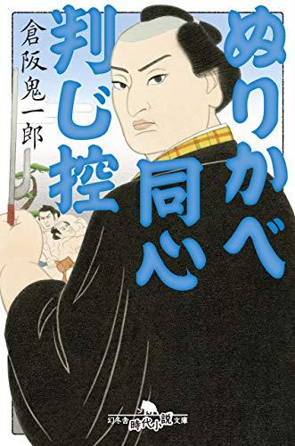 ぬりかべ同心判じ控 (幻冬舎時代小説文庫)