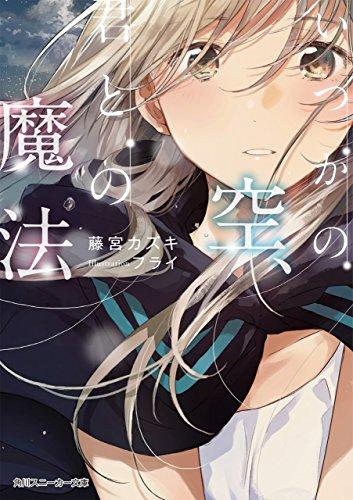 【電子特別版】いつかの空、君との魔法 (角川スニーカー文庫)
