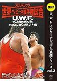 復刻!U.W.F.インターナショナル最強シリーズ vol.2 高田延彦 vs ゲーリ...[DVD]