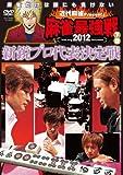 近代麻雀presents 麻雀最強戦2012 新鋭プロ代表決定戦/下巻[DVD]