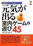 元気が出る室内ゲーム&遊び45 (高齢者のイキイキ生活シリーズ)