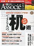 日経ビジネス Associe (アソシエ) 2013年 05月号 [雑誌]