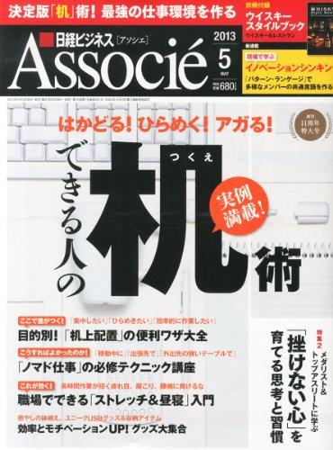 日経ビジネス Associe (アソシエ) 2013年 05月号 [雑誌]の詳細を見る